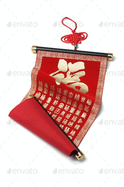 Chinese New Year Prosperity Scroll