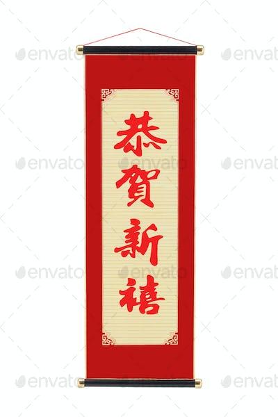 Chinese Festive Scroll